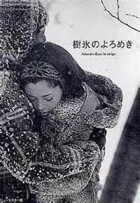 Amours dans la neige
