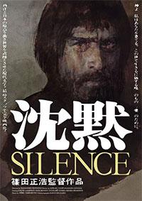 Silence (Chinmoku)